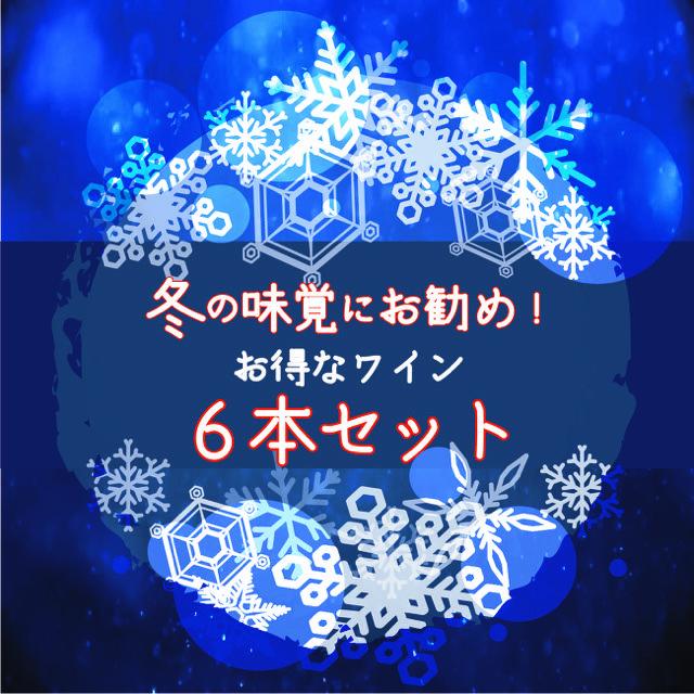 【送料無料(北海道・沖縄を除きます)】冬もおウチで美味しいワインを!FUJIMARUセレクト
