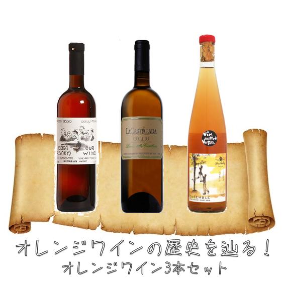 【送料無料】オレンジワインの歴史を辿る!オレンジワイン3本セット