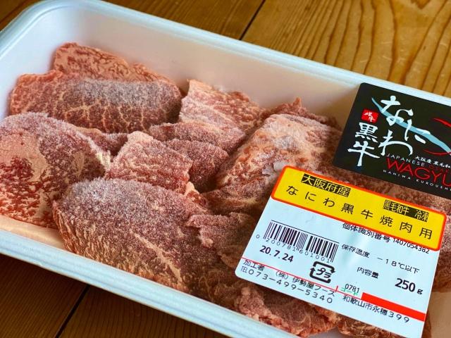 なにわ黒牛赤身焼肉用(250g)【クール冷凍便】