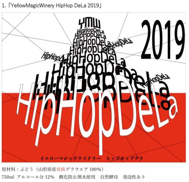 イエローマジックワイナリー(岩谷さん 山形)/ヒップホップデラ 2019年(微発泡・白)