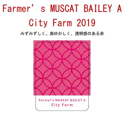 清澄白河フジマル醸造所/Farmer's MUSCAT BAILEY A City Farm ファーマーズ マスカットベイリーA シティファーム 2019年 (赤)