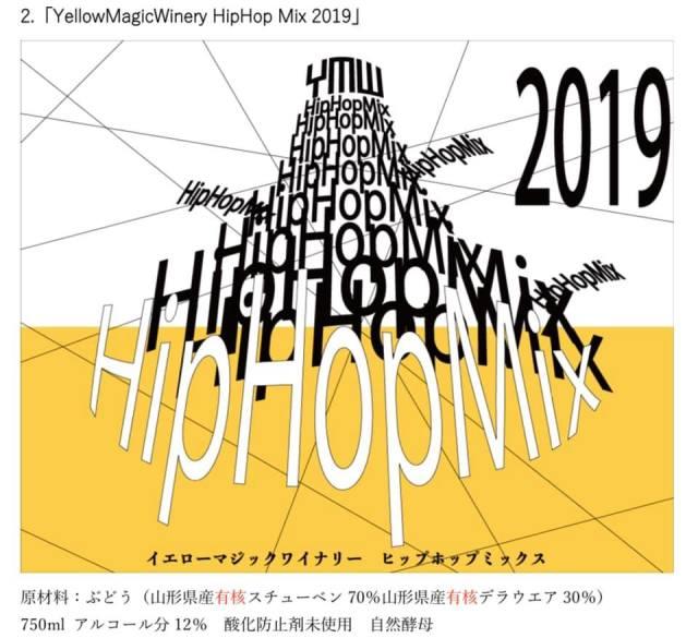 イエローマジックワイナリー(岩谷さん 山形)/ヒップホップ ミックス 2019年(微発泡・ロゼ)