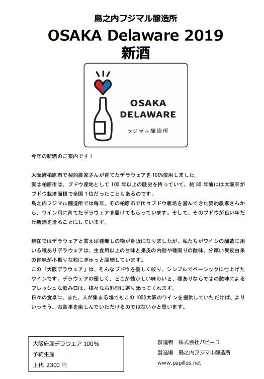 島之内フジマル醸造所/OSAKA Delaware 大阪デラウェア新酒 2019年(白)