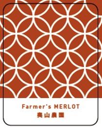 清澄白河フジマル醸造所/ファーマーズ メルロー 奥山農園 2018年(柔らかな赤)