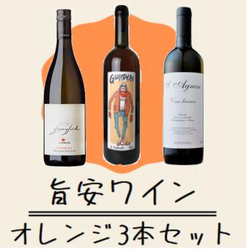 旨安オレンジワイン3本セット(オレンジ)