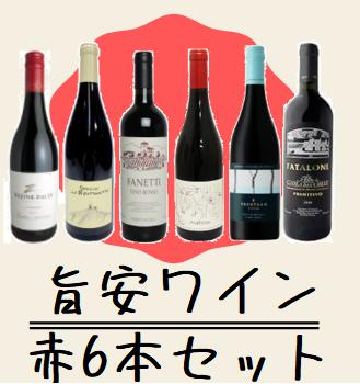 【送料無料/一部地域除く】旨安赤ワイン6本セット(赤)
