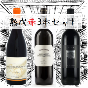 【送料無料/一部地域除く】熟成赤ワイン3本セット(赤)