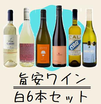 【送料無料/一部地域除く】旨安白ワイン6本セット(白)