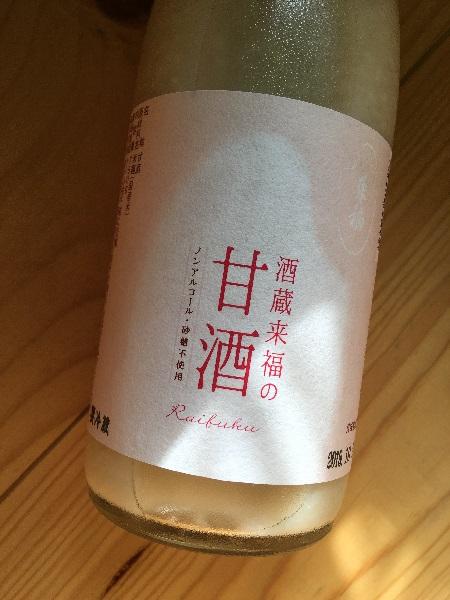 【濃厚美味甘酒】 酒蔵 来福の 甘酒 (ノンアルコール) 750g