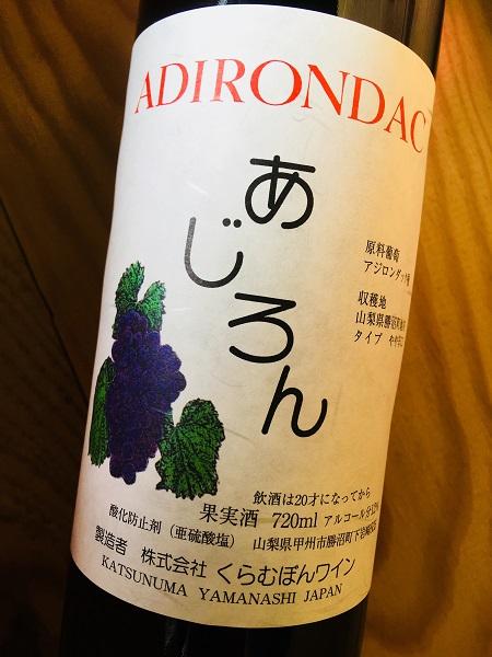 あじろん くらむぼんワイン