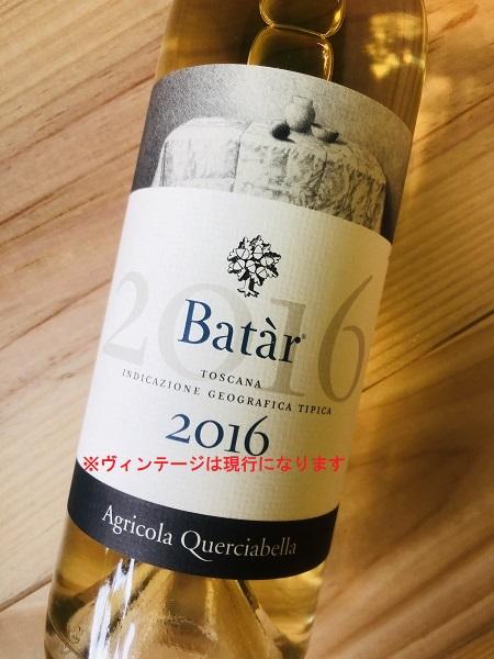バタール [2017] クエルチャベッラ