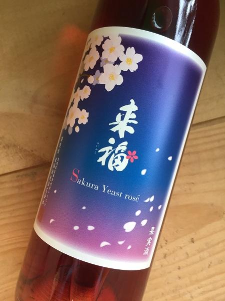 Raifuku SAKURA YEAST Rose 来福 サクラロゼ