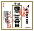 ご予約承ります!【立春朝搾り】 月の井 純米吟醸生原酒 720ml