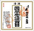 【立春朝搾り】 月の井 純米吟醸生原酒 720ml