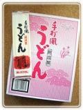 【安くて美味しい!一度食べたら病み付きに、抜きん出たリピート率!】 麺のスナオシ 手打風うどん(200g×20袋)