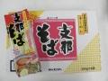 麺のスナオシ 支那そば(スープ付)244g×8袋