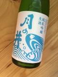 月の井 純米吟醸 夏の生酒 720ml