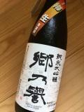 【生酒】 純米吟醸酒 郷乃誉 新酒樽生 無濾過 生々720ml 須藤本家