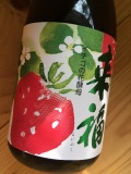 来福  純米吟醸 いちご酵母 720ml