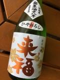 来福  純米吟醸 ひやおろし 兵系酒18号 720ml
