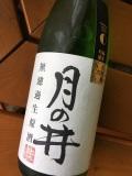 月の井 純米吟醸 無濾過生原酒  (山田錦) 720ml