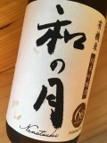 有機米純米酒 月の井酒造 和の月60 火入れ 720ml