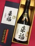 来福  大吟醸 金賞受賞酒 720ml(カートン入り)