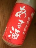 【濃厚美味甘酒!】 一人娘 あま酒 720ml