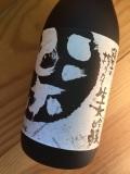 稲里 搾りたて生大吟醸 720ml 磯蔵酒造