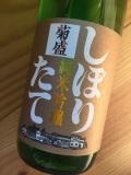 しぼりたて無濾過生原酒 純米吟醸 菊盛(木内酒造) 720ml
