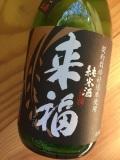 初しぼり生 純米 五百万石 来福酒造 720ml