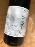 グレイス 茅ヶ岳[2017] 中央葡萄酒
