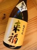 来福  純米吟醸 亀の尾 720ml