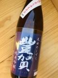 豊賀 純米吟醸 中取り無濾過生原酒 720ml 高沢酒造