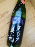 天の戸 美稲 特別純米 すっぴんささにごり生 720ml 浅舞酒造