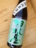 羽根屋 特別純米 瓶燗火入 720ml 富美菊酒造
