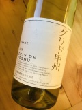 グレイス グリド甲州[2019] 中央葡萄酒
