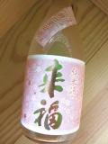 【予約承ります】 来福 純米生原酒 さくら 桜の花酵母 720ml