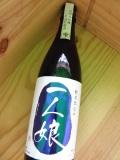 純米大吟醸雫酒を3年低温貯蔵 一人娘  純米大吟醸 SHIZUKU 720ml
