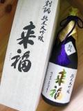 来福 愛山 純米大吟醸 別誂 二割九分磨き 桐箱入り 720ml