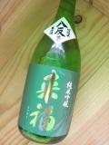 来福 八反 純米吟醸生原酒  720ml