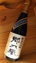 【生酒】純米大吟醸酒 郷乃誉 新米新酒あらばしり 生々 720ml 須藤本家