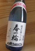 【生酒】うすにごり酒 菊盛(木内酒造) 純米吟醸「春一輪」 720ml