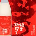 稲里 初しぼり 活性生原酒 720ml (茨城・笠間) 磯蔵酒造