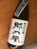 【生酒】 純米大吟醸酒 郷乃誉 初しぼり 無濾過 生々720ml 須藤本家