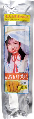 【秋田生まれの旨い発酵漬物】 食研 いぶり漬大根(1本) 220g