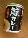 木の屋石巻水産 石巻鯨カレー缶詰 210g