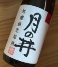 【生酒】《 新酒 》 純米 無濾過原酒 月の井 (五百万石) 720ml