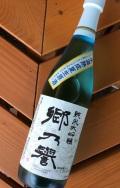 【生酒】純米大吟醸酒 郷乃誉 氷温熟成夏生原酒 720ml  須藤本家