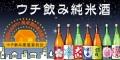 (セット本数・価格は自由設定!) ウチ飲み純米(吟醸)酒・四合瓶セット【店主お薦めの720ml瓶をセレクト!】